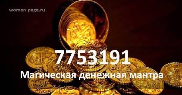 7753191: денежная тибетская цифровая мантра