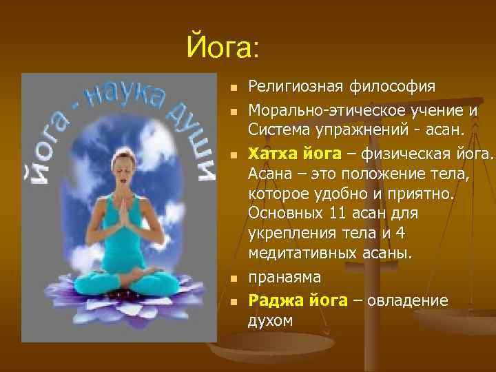 Школы и направления йоги - энциклопедия йоги и аюрведы