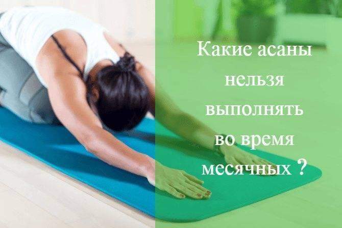Йога при месячных: можно ли заниматься и какие упражнения исключить