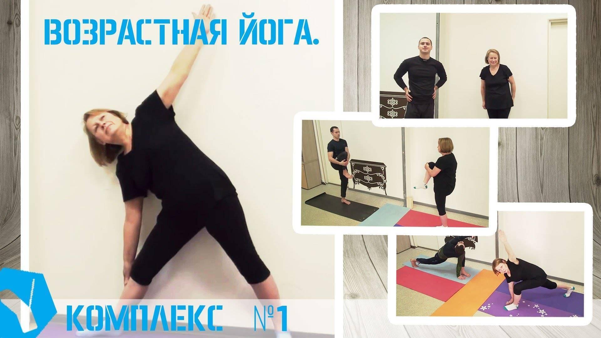 Йога для пожилых людей: видео, комплексы упражнений
