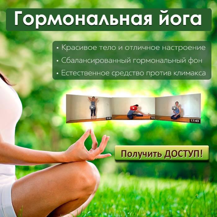 Йога для стимуляции гормонов яичников — 45плюс