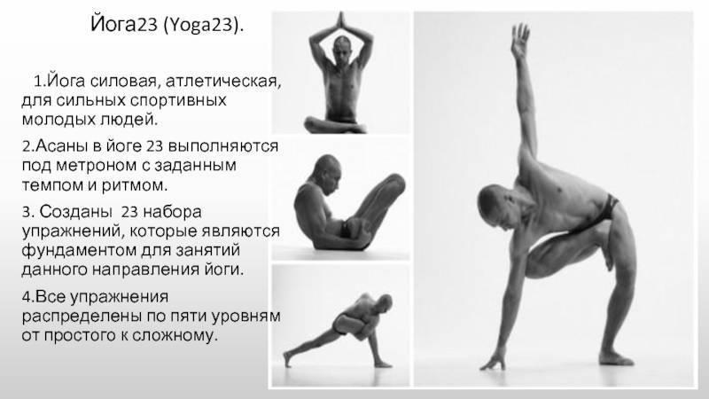 Йога для начинающих — 17 упражнений в домашних условиях