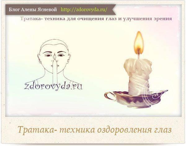 Тема 6 медитация. тратака (этап 1). древние тантрические техники йоги и крийи. вводный курс
