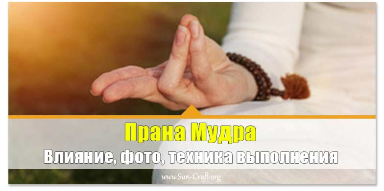 Мудра жизни (прана-мудра). исцеляющая сила мудр. здоровье на кончиках пальцев