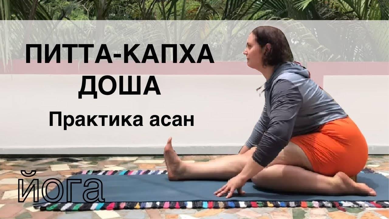 9 асан йоги для борьбы с бессонницей