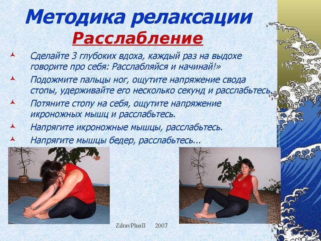 Упражнения для снятия стресса: рецепты снятия напряжения