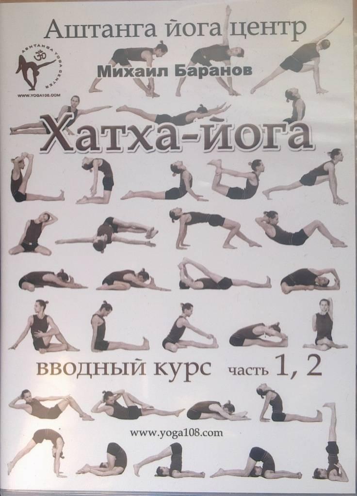 Хатха йога: что это такое и зачем она нужна, а также что дает практика, ее польза и вред