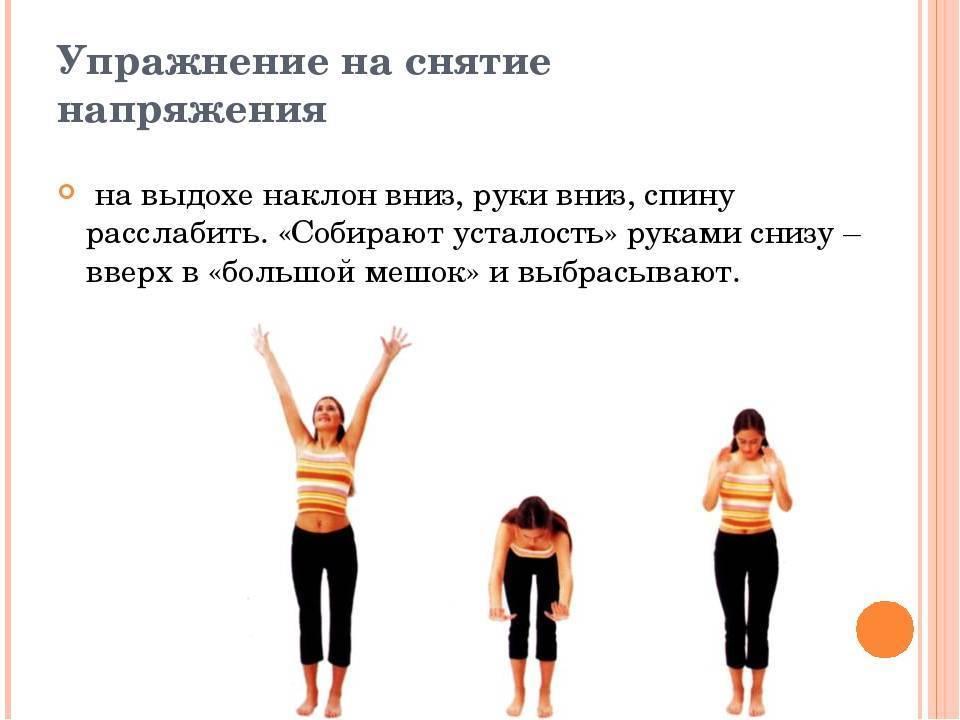 Упражнения для релаксации и снятия эмоционального и мышечного напряжения | блог 4brain