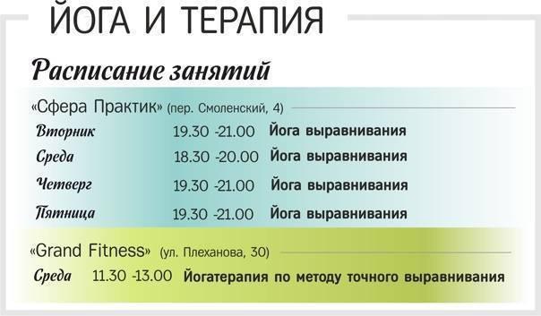 Показания и противопоказания к занятиям йогой - ashtanga-yoga.ru