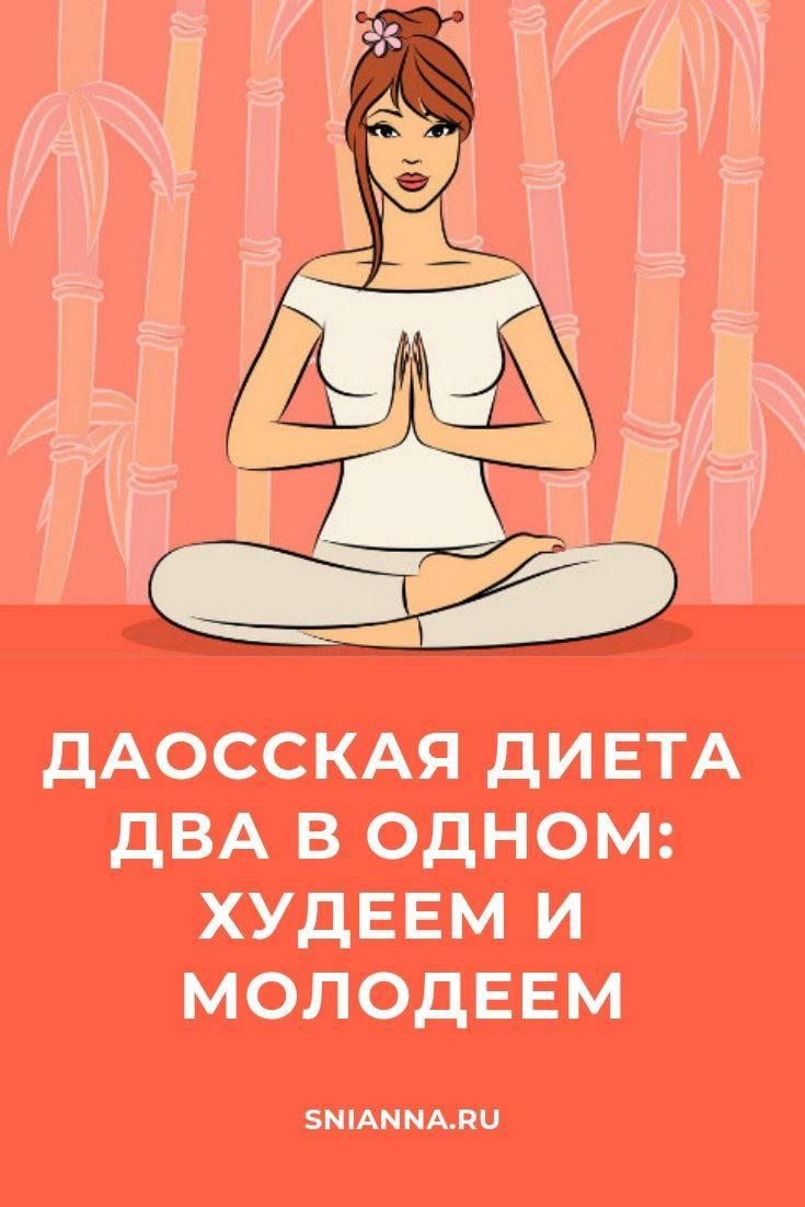 Даосская йога – в поисках животворной ци