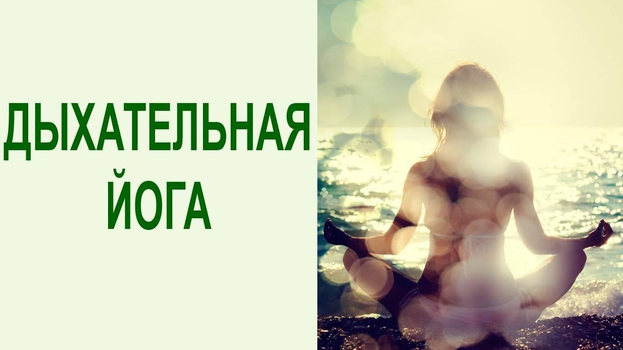 Методика аштанга-йоги