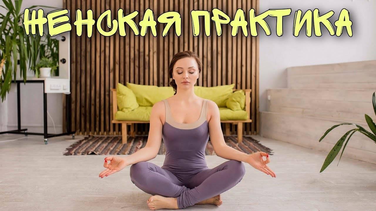 Урок 7 женская практика, новикова валерия - онлайн йога видео