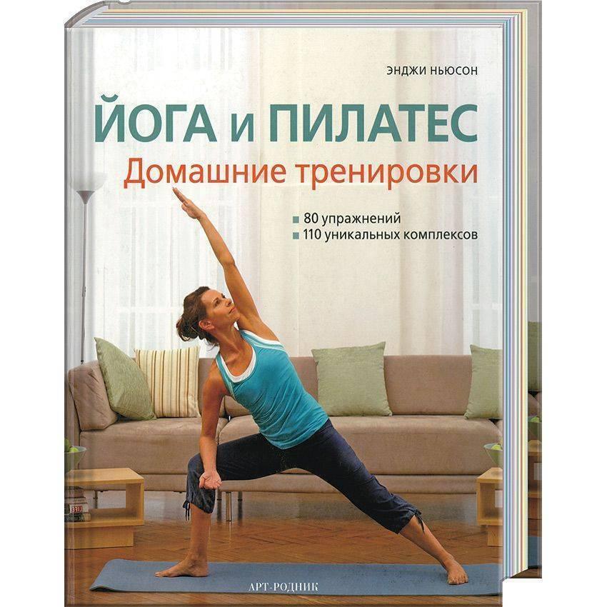 Йога для похудения – самые эффективные упражнения