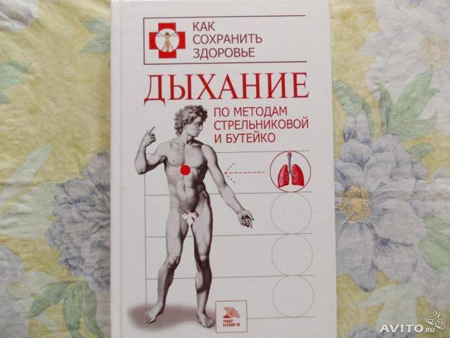 Covid-19 профилактика и лечение. клиника бутейко. (видео)