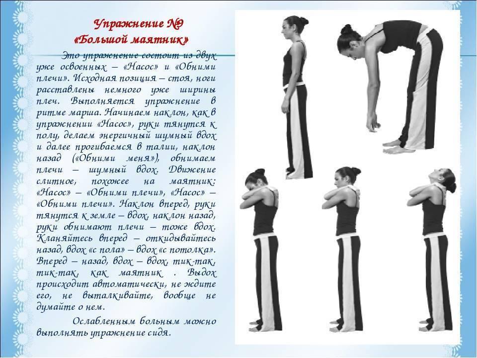 Дыхательная гимнастика по стрельниковой - видео занятия