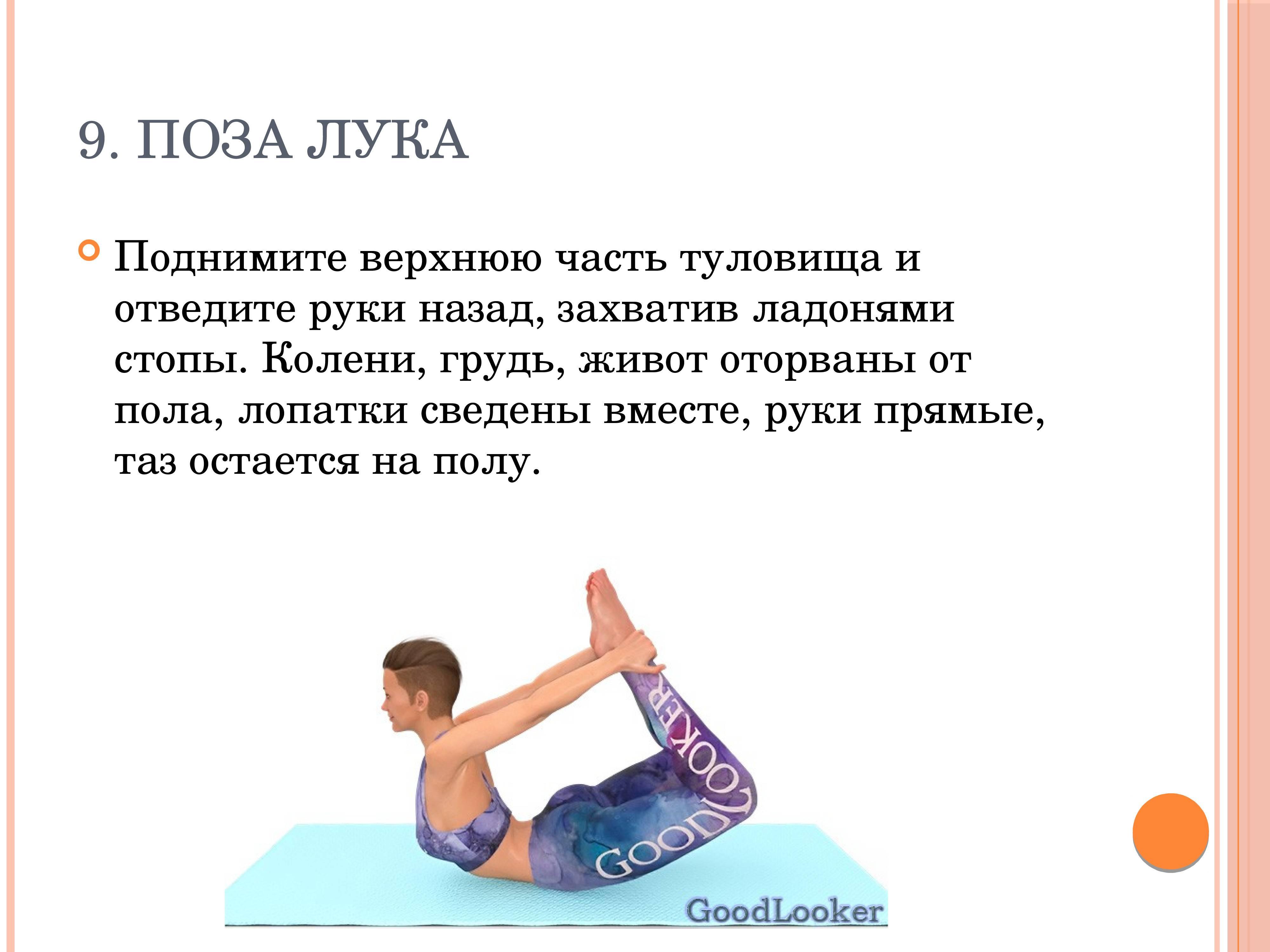Йога для улучшения осанки