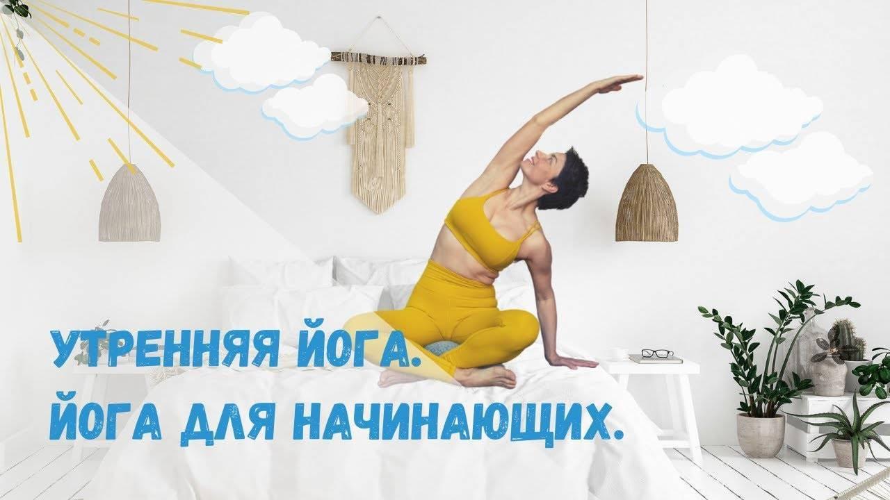 Делаем утром комплекс йоги за 15 минут: легкий и эффективный- обзор +видео
