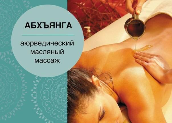 Аюрведический массаж тела, головы, стоп.