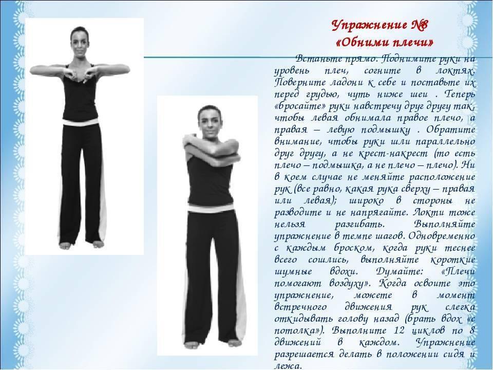 Дыхательная видео-гимнастика а. н. стрельниковой