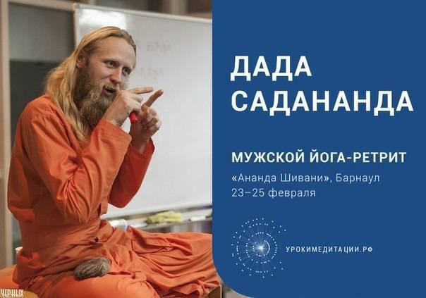 Учитель медитации и автор проекта Уроки Медитации – Дада Садананда