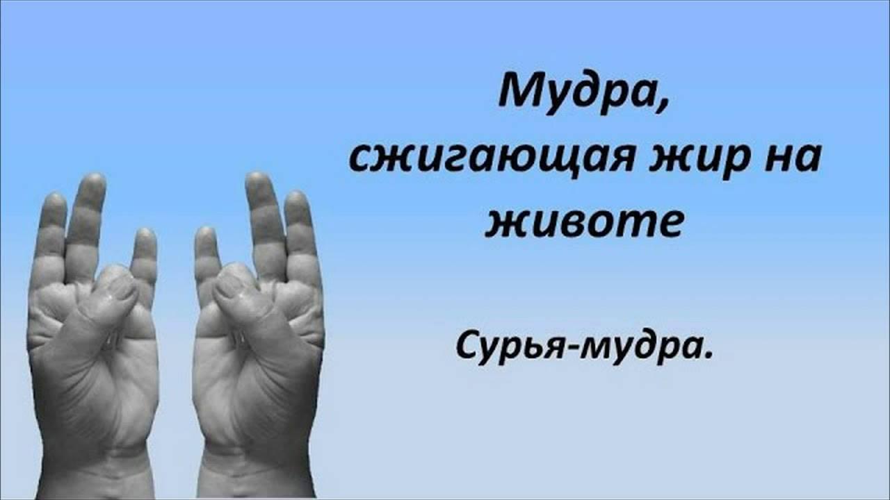 Мудра «жизни»