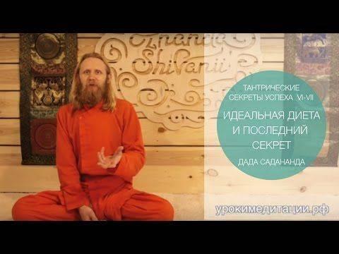 Читать книгу диалоги о медитации. русский йогин о практике, психологии и будущем человечества дады садананды : онлайн чтение - страница 1