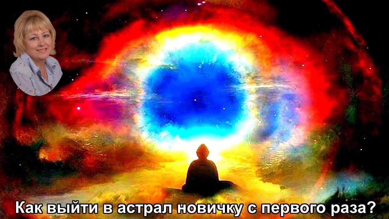 Как попасть в астральный мир: суть, основные пути, советы новичкам