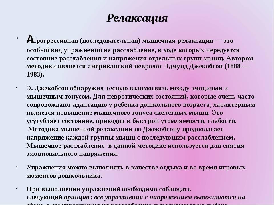 Ультрамед | релаксационная психотерапия