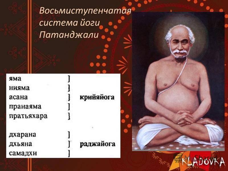 """Классическая йога (""""йога-сутры"""" патанджали и """"вьяса-бхашья""""). йога-сутры"""