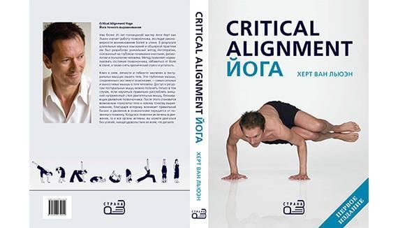 Йога критического выравнивания: особенности, показания, как работает