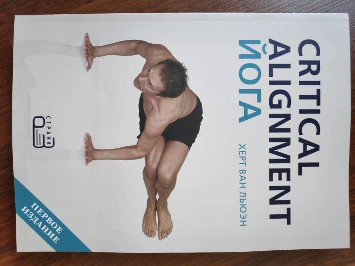 Особенности метода йоги критического выравнивания