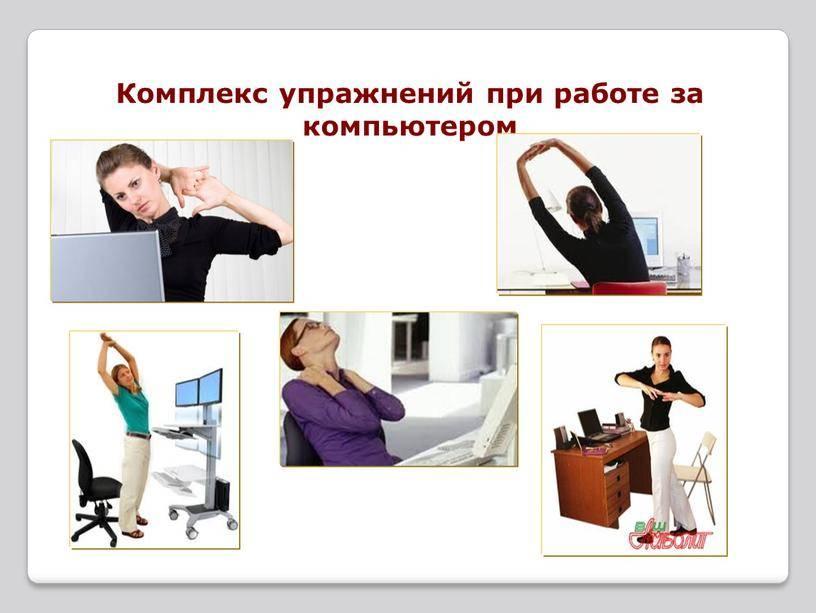 Сохранение здоровья в кабинете информатики при работе за компьютером может быть такой вред здоровью: устают глаза, и портится зрение; устает тело, и. - презентация
