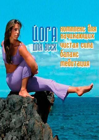Йога для всех с рейнбо марс