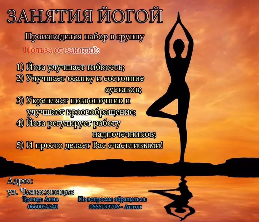 Как правильно совмещать йогу и силовые тренировки
