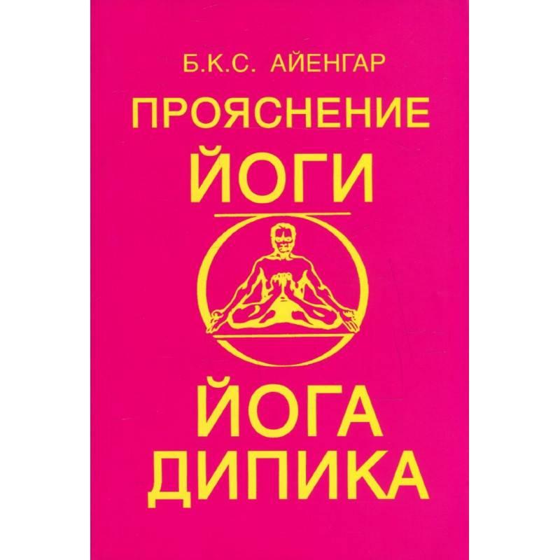 """Институт rimyi в пуне - йога айенгара в россии и мире - ассоциация и некоммерческое партнерство """"содействие развитию йоги айенгара"""""""