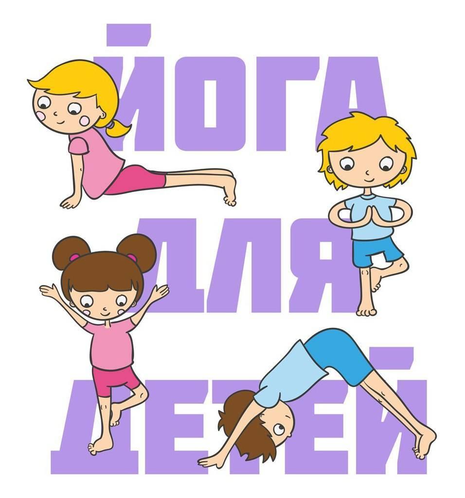 Хатха-йога для детей: польза и упражнения для начинающих