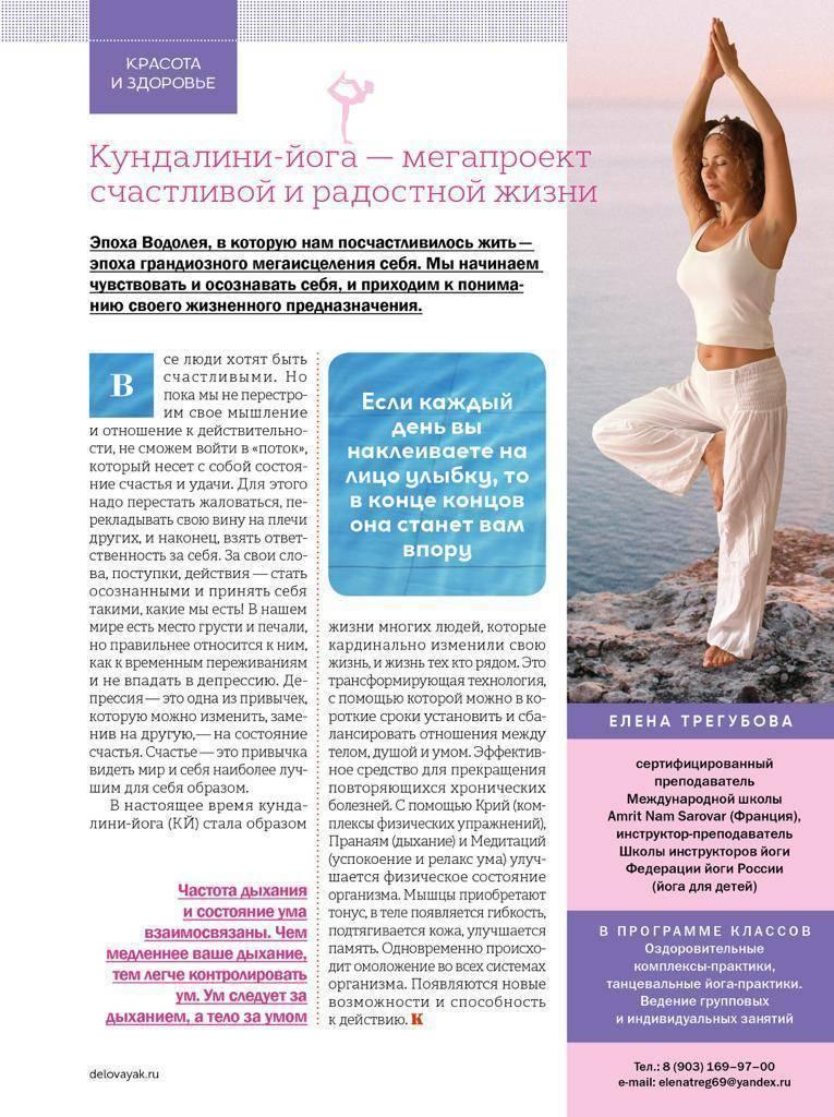 Преимущества кундалини йоги и медитации