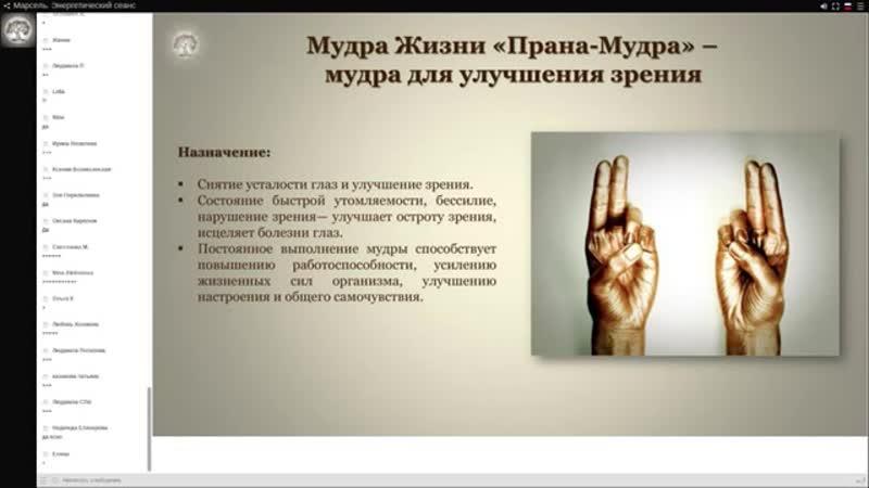 10 самых эффективных мудр для здоровья: йога для пальцев