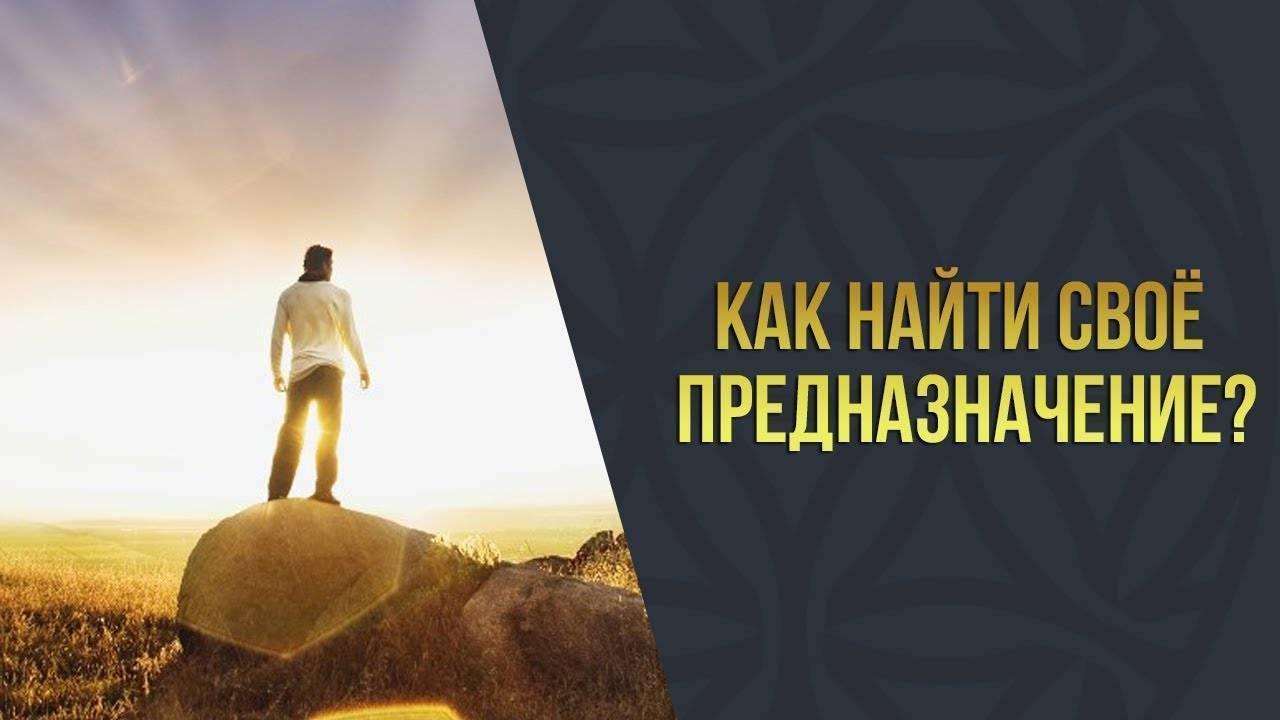 Как найти своё предназначение? как чувствовать свою миссию в жизни?