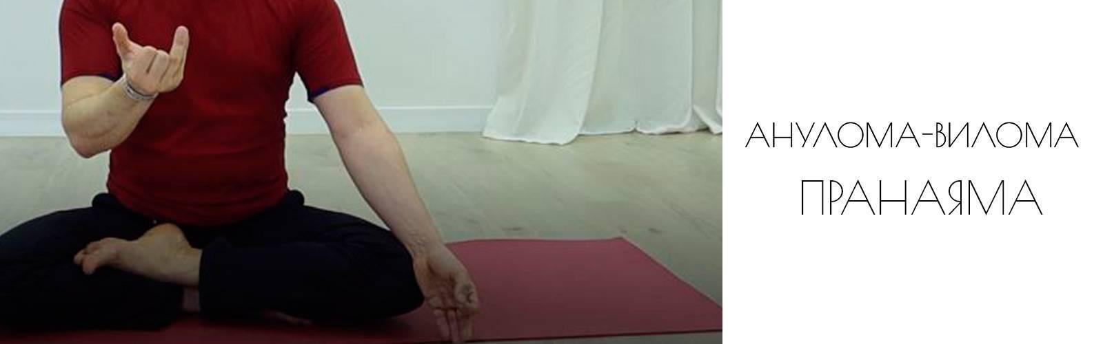 Пранаяма: правила занятий. капалабхати. бхастрика. удджайи. нади шодхана. задержки и замедление дыхания - psy yoga studio - psy yoga studio