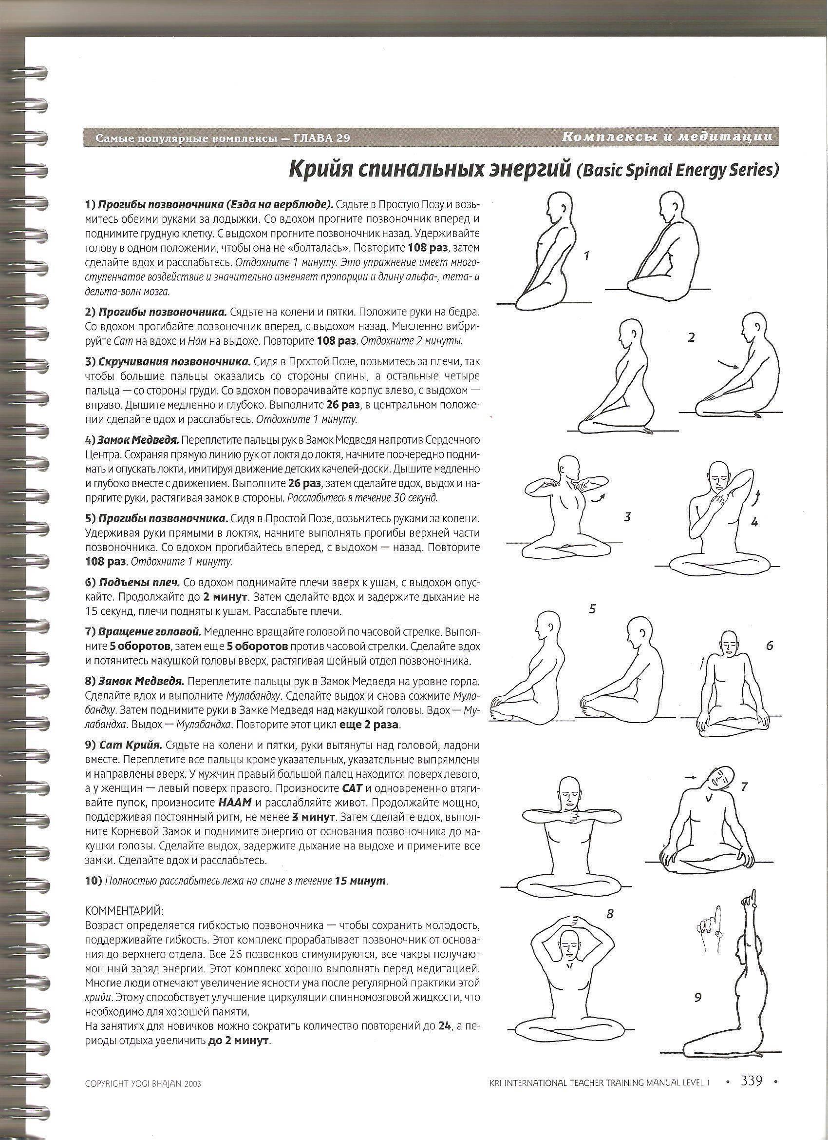 Наули: упражнения и техника выполнения для начинающих