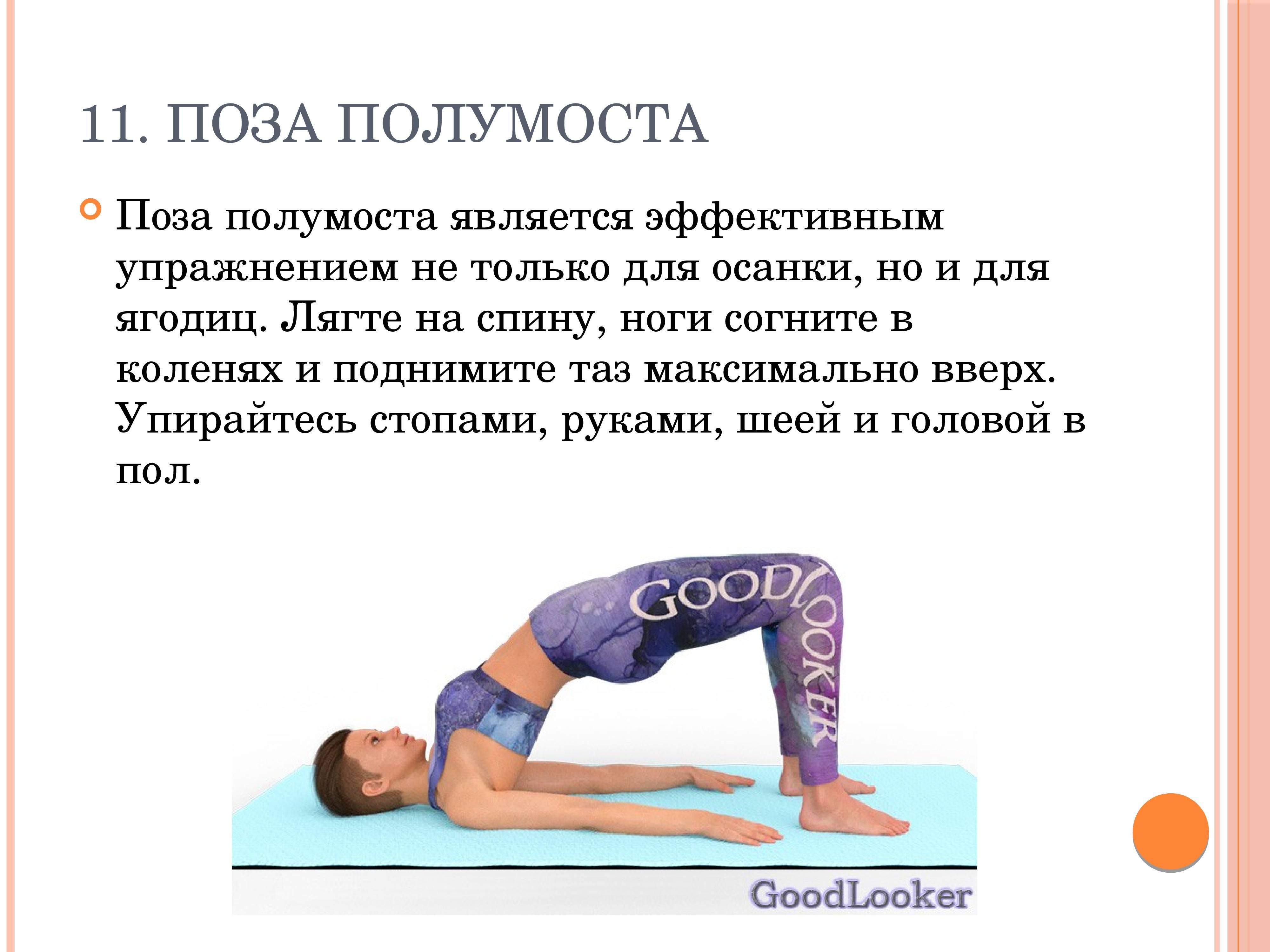 Упражнения йоги для осанки