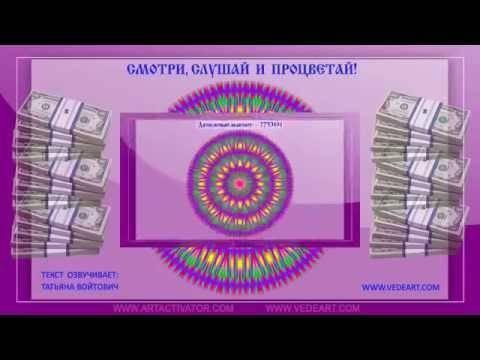 Тибетская денежная цифровая мантра 7753191: «она точно работает!»