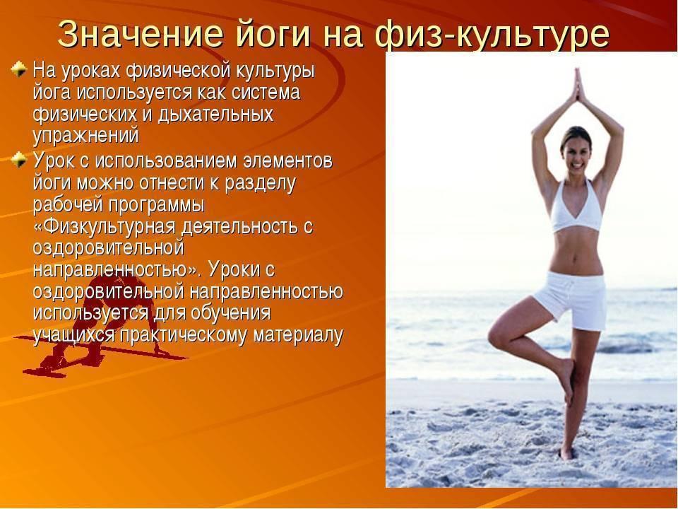 Как питаются настоящие йоги?