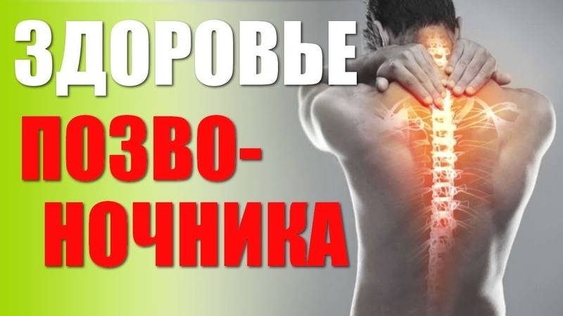 проблемы со спиной, остеохондроз
