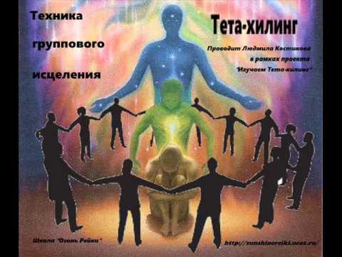 Обучение тета хилинг: с чего начать самостоятельно и на курсах » международный центр тета хилинг елены воронцовой в москве