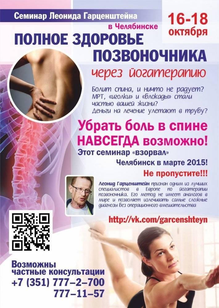 Мануальная терапия при межпозвоночных грыжах