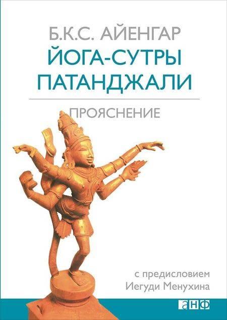 «йога-сутры» патанджали: что это, основы философии, содержание «йога-сутры» патанджали