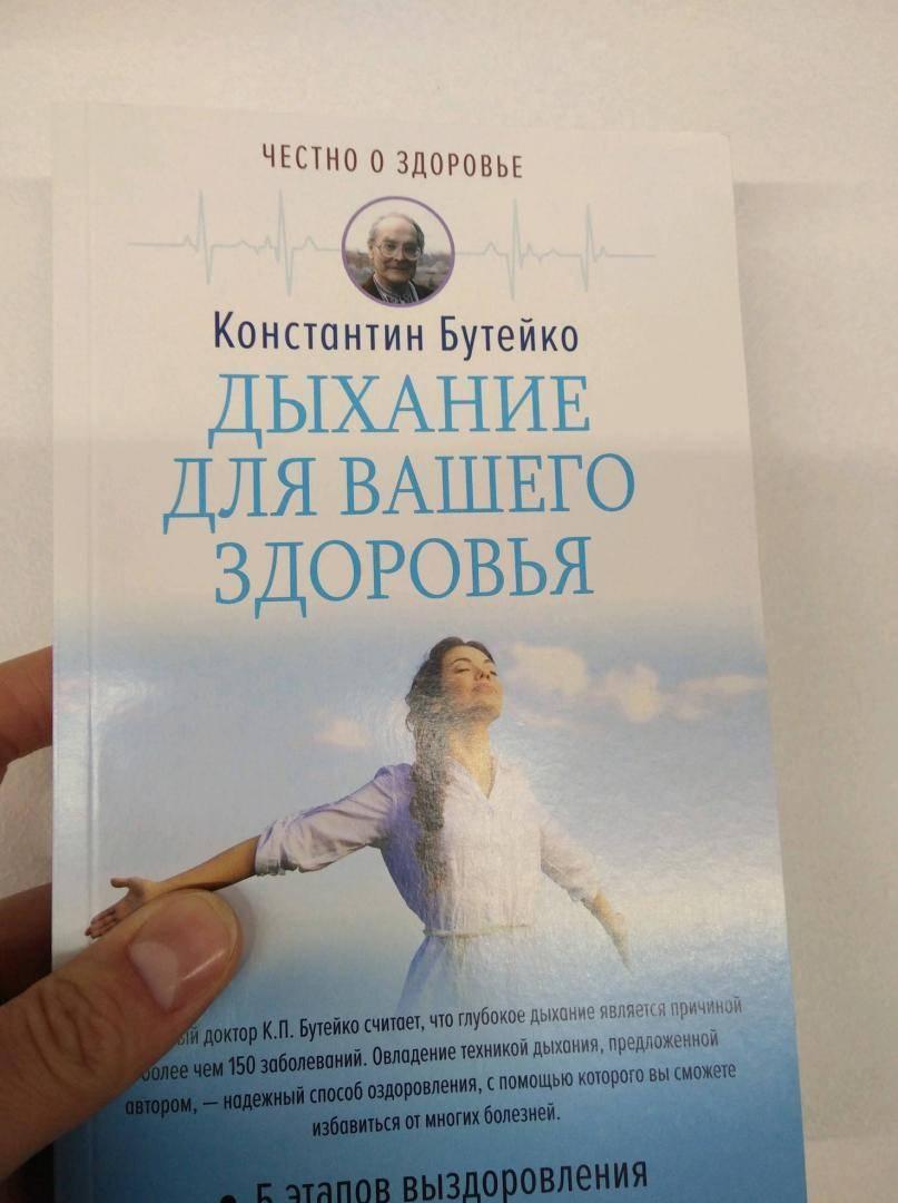 Читать книгу дыхание по бутейко от всех болезней константина бутейко : онлайн чтение - страница 3