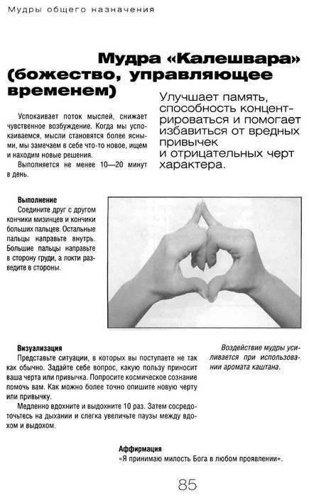 Читать книгу целительные мудры татьяны громаковской : онлайн чтение - страница 8